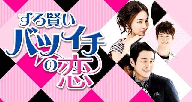 韓流・韓国ドラマ『ずる賢いバツイチの恋』の作品紹介