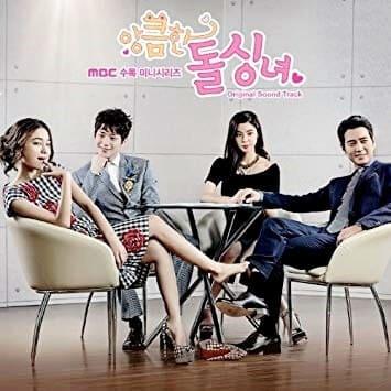 韓流・韓国ドラマ『ずる賢いバツイチの恋』のOST(オリジナルサウンドトラック・主題歌)